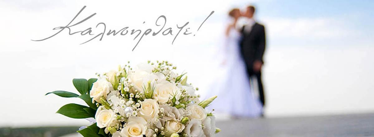 Εκδηλώσεις γάμου και βαπτίσεων