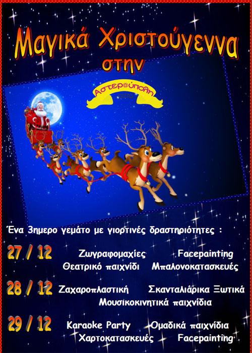 Μαγικά Χριστούγεννα στην Αστερούπολη - Astra Private Club