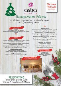 Πρωτοχρονιάτικο Ρεβεγιόν - Astra Private Club