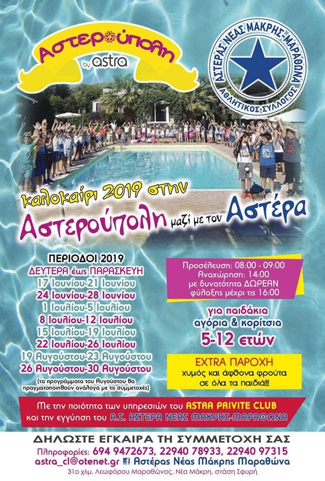 Το καμπ της Αστερούπολης και πάλι στο Astra Private Club